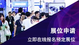 2021年深圳國際3C自動化裝配及測試展覽會